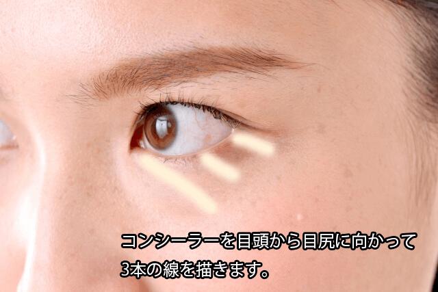目の下のくすみをカバー
